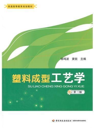 塑料成型工艺学(第三版)(普通高等教育规划教材)