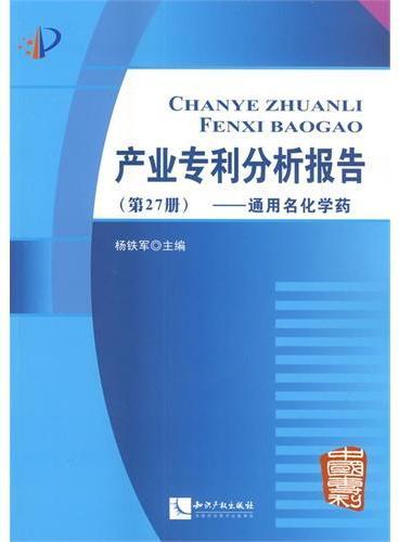 产业专利分析报告(第27册)