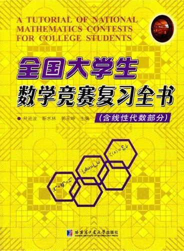 全国大学生数学竞赛复习全书(含线性代数部分)