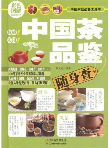 中国茶品鉴随身查