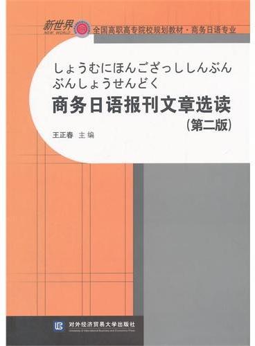 商务日语报刊文章选读(第二版)