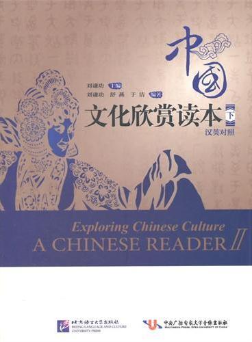 中国文化欣赏读本(下)(汉英对照)