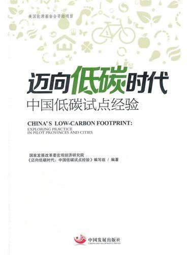 迈向低碳时代:中国低碳时代试点经验