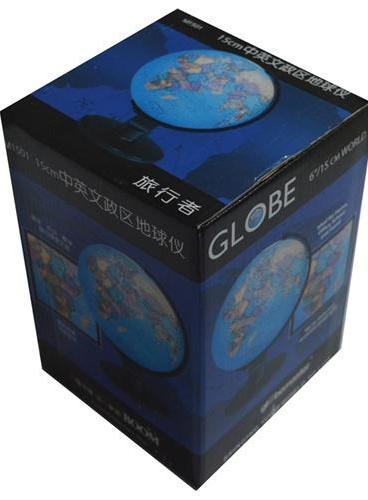 博目地球仪:15cm中英文政区地球仪