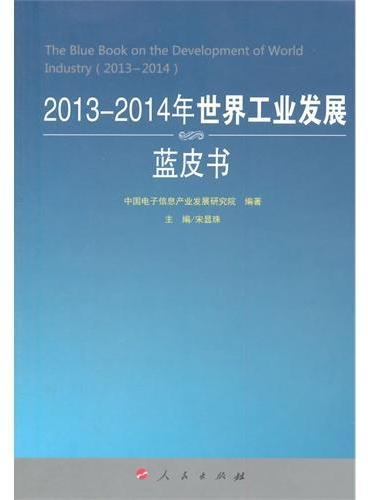 2013-2014年世界工业发展蓝皮书(2013-2014年中国工业和信息化发展系列蓝皮书)