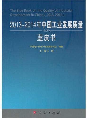 2013-2014年中国工业发展质量蓝皮书(2013-2014年中国工业和信息化发展系列蓝皮书)