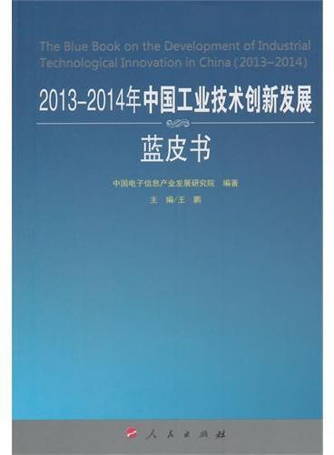 2013-2014年中国工业技术创新发展蓝皮书(2013-2014年中国工业和信息化发展系列蓝皮书)