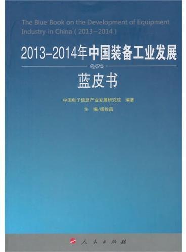 2013-2014年中国装备工业发展蓝皮书(2013-2014年中国工业和信息化发展系列蓝皮书)