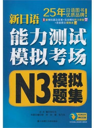 新日语能力测试模拟考场·N3模拟题集