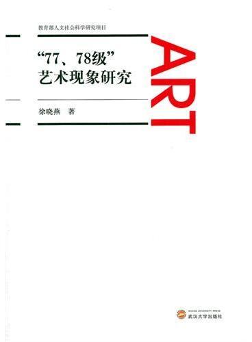 """""""77、78级""""艺术现象研究"""