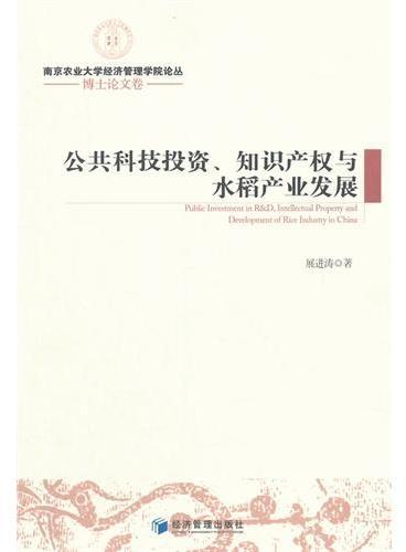公共科技投资、知识产权与水稻产业发展