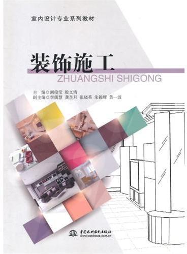 装饰施工(室内设计专业系列教材)