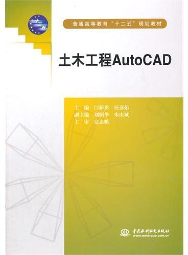 """土木工程AutoCAD(普通高等教育""""十二五""""规划教材)"""