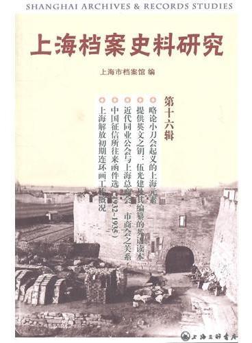 上海档案史料研究(第十六辑)
