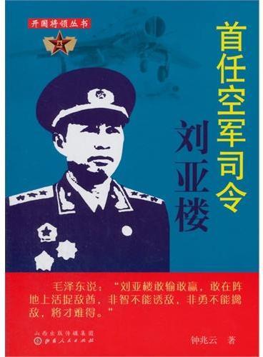 首任空军司令刘亚楼