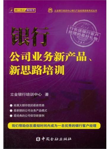 银行公司业务新产品、新思路培训