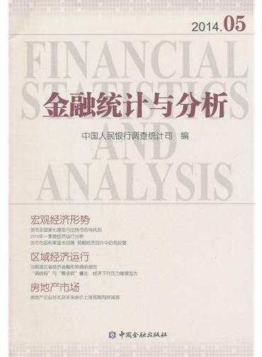 金融统计与分析2014.05