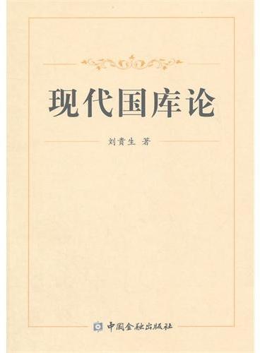 现代国库论(9000库2)