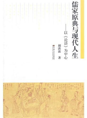 儒家原典与现代人生——以《论语》为中心