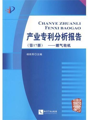 产业专利分析报告(第17册)
