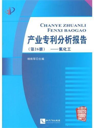 产业专利分析报告(第26册)