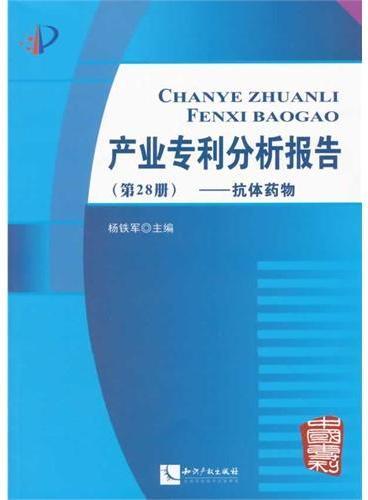产业专利分析报告(第28册)——抗体药物