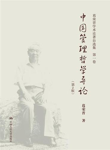 葛荣晋学术论著自选集(全四卷)