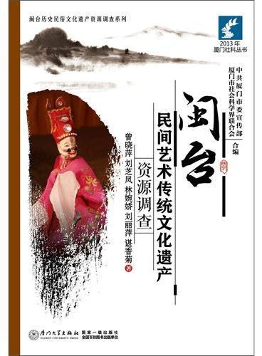 闽台民间艺术传统文化遗产资源调查