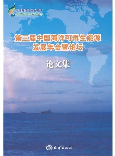 第三届中国海洋可再生能源发展年会暨论坛 论文集