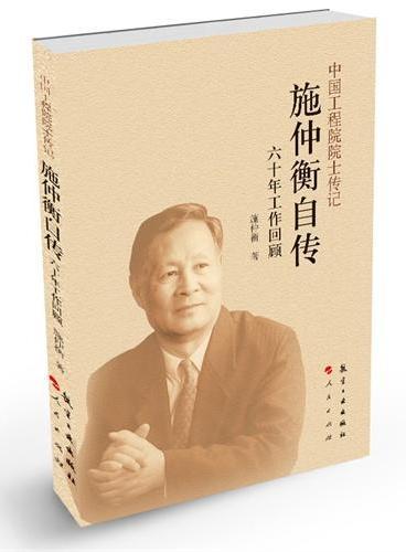 中国工程院院士传记 施仲衡自传