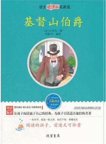 基督山伯爵:语文新课标名家选
