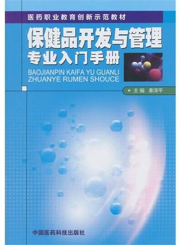 保健品开发与管理专业入门手册(医药职业教育创新示范教材)