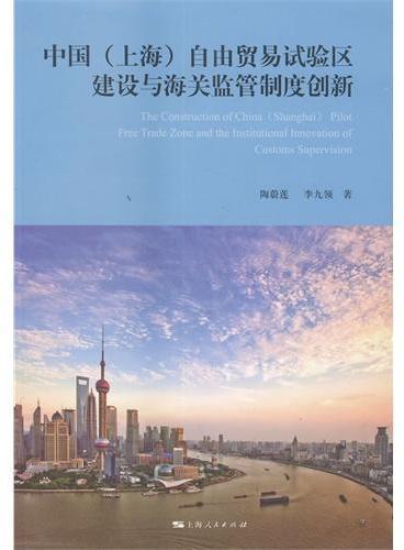 中国(上海)自由贸易试验区与海关监管制度创新