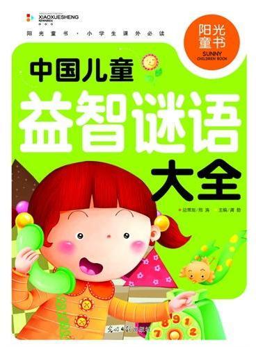 阳光童书 中国儿童益智谜语大全 彩图注音版