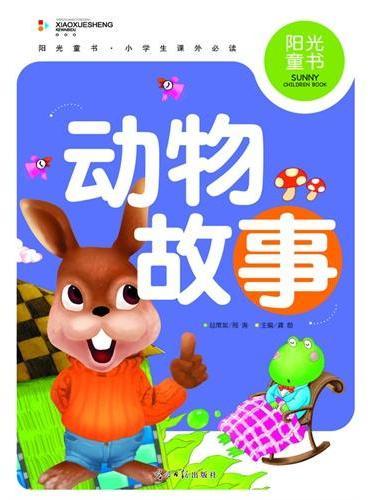阳光童书 动物故事 彩图注音版