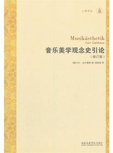 音乐美学观念史引论(修订版)