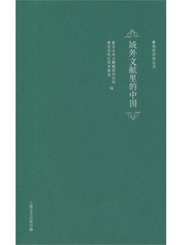 域外文献里的中国