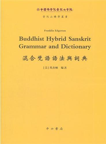 混合梵语语法与词典