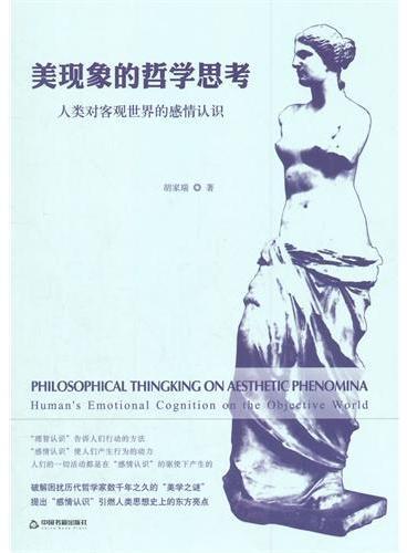 """美现象的哲学思考:人类对客观世界的感情认识(解开折磨历代哲学家们数千年之久的""""美学之谜"""")"""