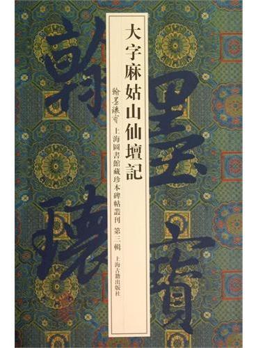 大字麻姑山仙坛记(翰墨瑰宝:上海图书馆藏珍本碑帖丛刊.第3辑)