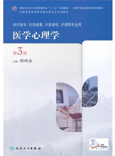 医学心理学(第3版/高职中医基础课)