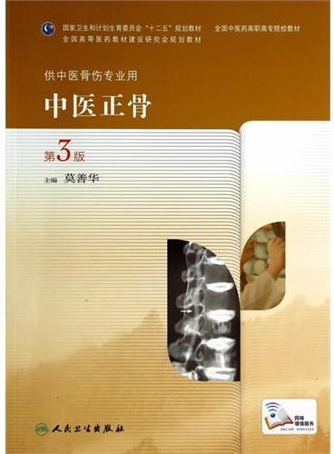 中医正骨(第3版/高职中医骨伤)