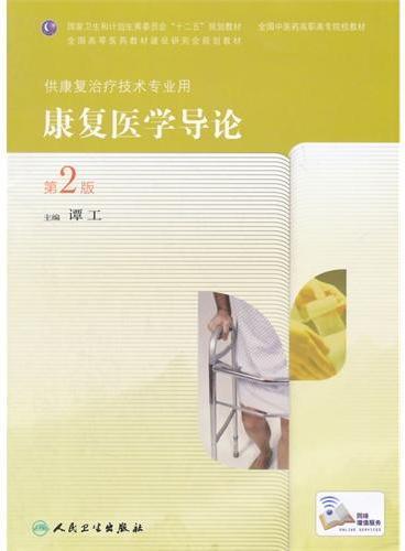 康复医学导论(第2版/高职中医康复)