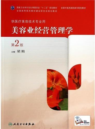 美容业经营管理学(第2版/高职中医美容)