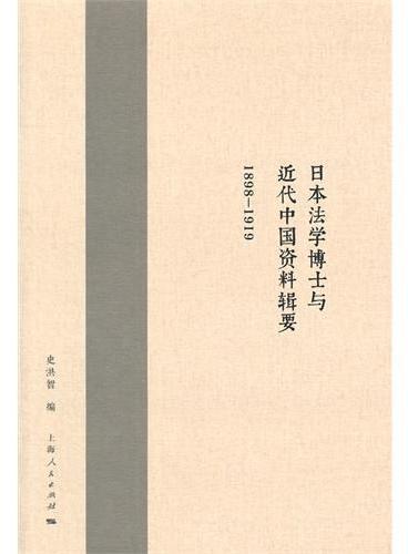 日本法学博士与近代中国资料辑要(1898—1919)