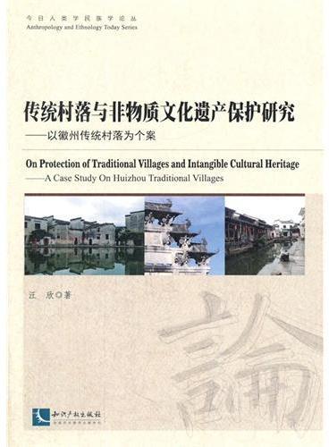 传统村落与非物质文化遗产保护研究