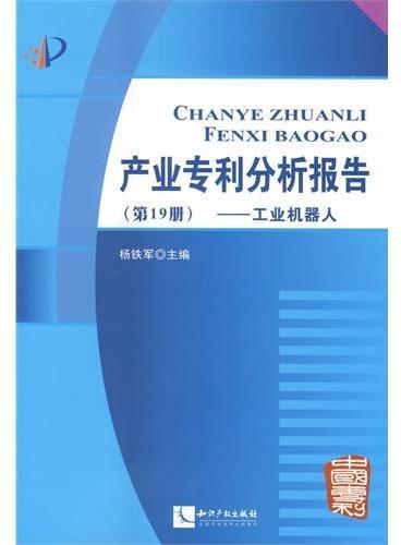 产业专利分析报告(第19册)