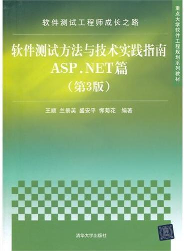 软件测试工程师成长之路-软件测试方法与技术实践指南ASP.NET篇(第3版)(重点大学软件