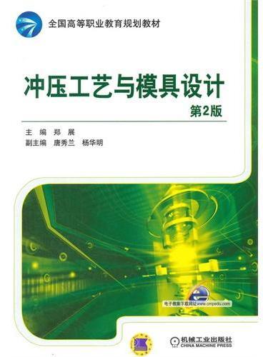 冲压工艺与模具设计(第2版,全国高等职业教育规划教材)
