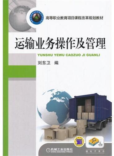 运输业务操作及管理(高等职业教育项目课程改革规划教材)